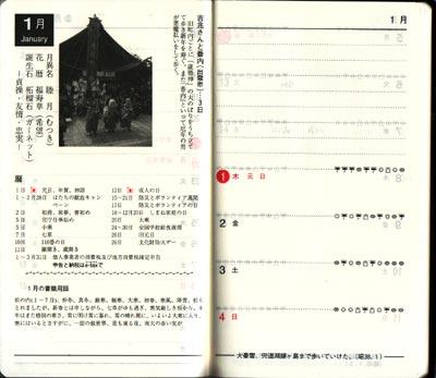 島根県民手帳