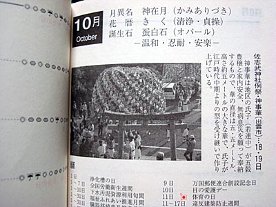2010年版 島根県民手帳