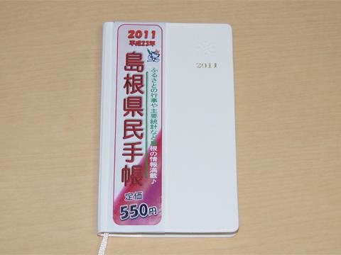 2011年版 島根県民手帳