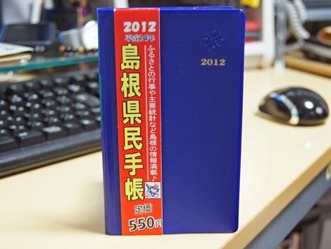 2012年版 島根県民手帳