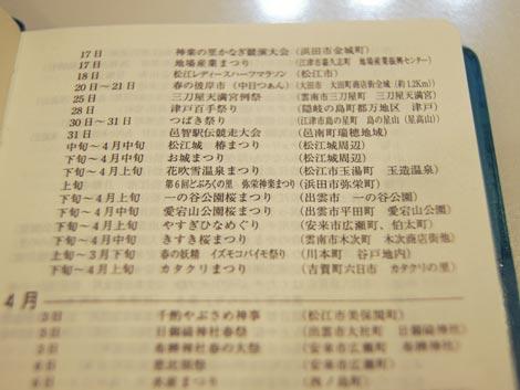 2013年版 島根県民手帳