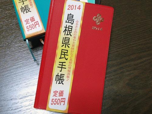 2014年版 島根県民手帳