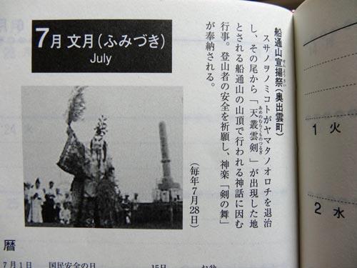 2014年版 島根県民手帳 7月