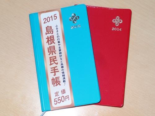 2015年版 島根県民手帳