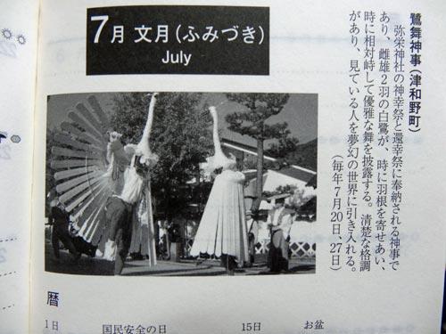 2015年版 島根県民手帳 7月