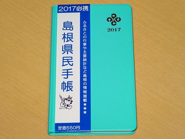 2017年版 島根県民手帳