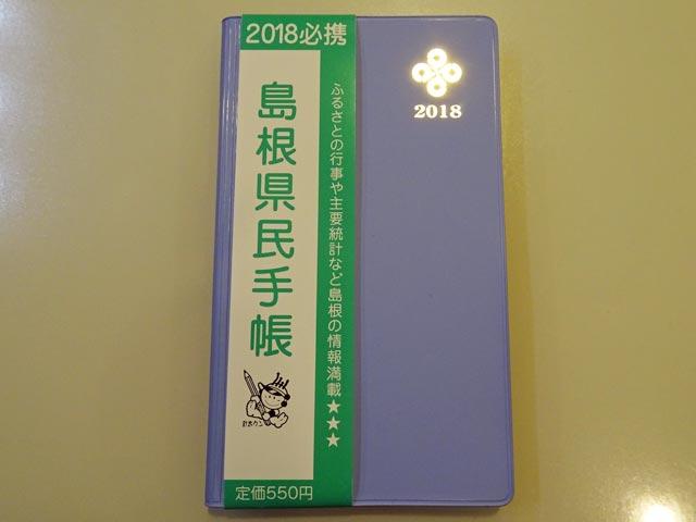 2018年版 島根県民手帳