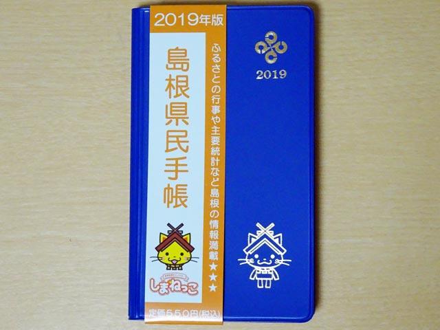 2019年版 島根県民手帳