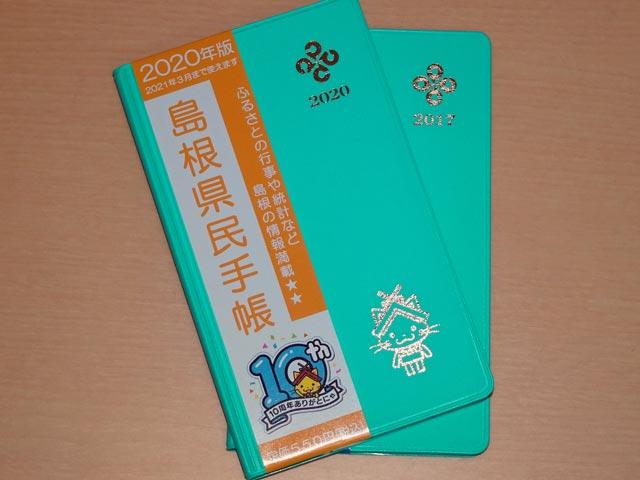 2020年版 島根県民手帳