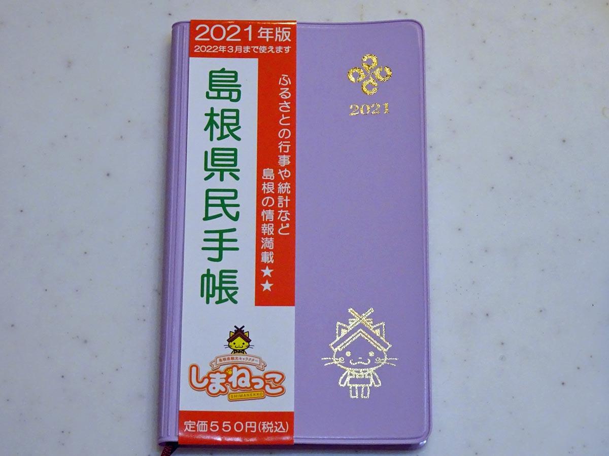 2021年版 島根県民手帳