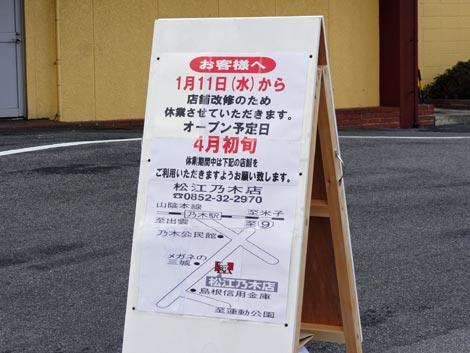 ケンタッキーフライドチキン 松江店 休業