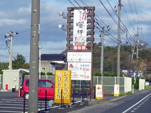 地のもの市場 暉祥(きしょう)レストラン 彩りirodori