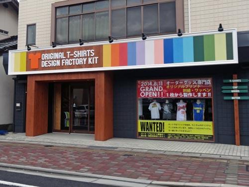 ORIGINAL T-SHIRTS DESIGN FACTORY KIT(オリジナルTシャツデザインファクトリー キット)
