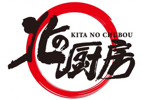 北の厨房 松江赤十字病院店