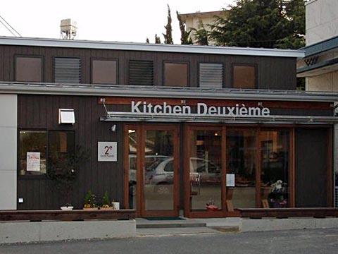 Kitchen Deuxieme(キッチン ドゥジエム)