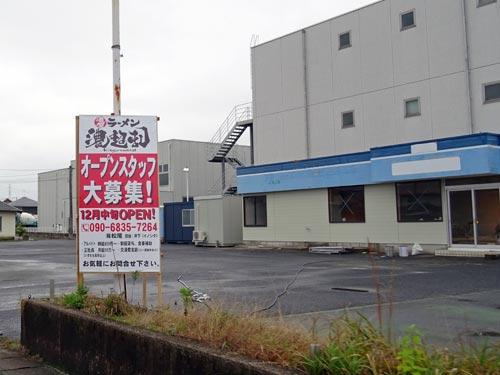 濃厚ラーメン 濃超乱(こちょうらん) 東出雲店