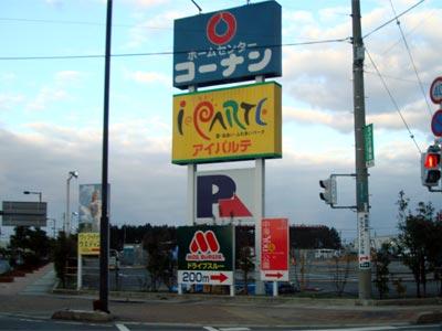 ホームセンターコーナン東出雲店に建設中のガソリンスタンド