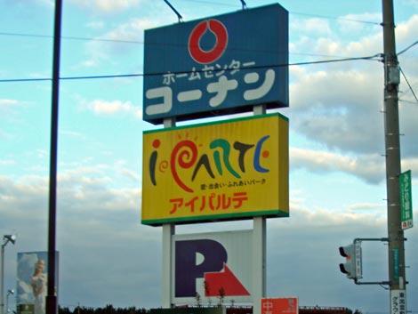 ホームセンターコーナン東出雲店