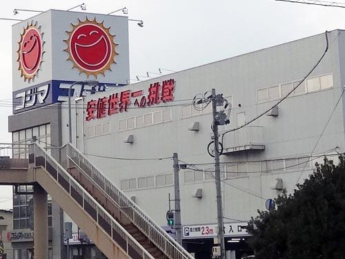 スーパースポーツゼビオ 松江東津田店