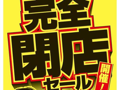 コジマ NEW松江店 閉店