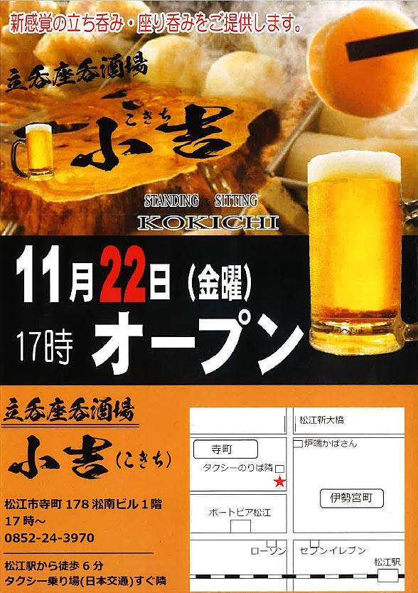 立呑座呑酒場 小吉(こきち)