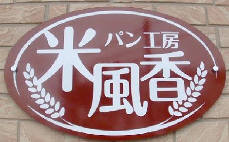 パン工房 米風香