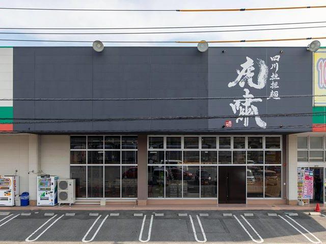 四川担担麺 虎嘯(こしょう)松江店