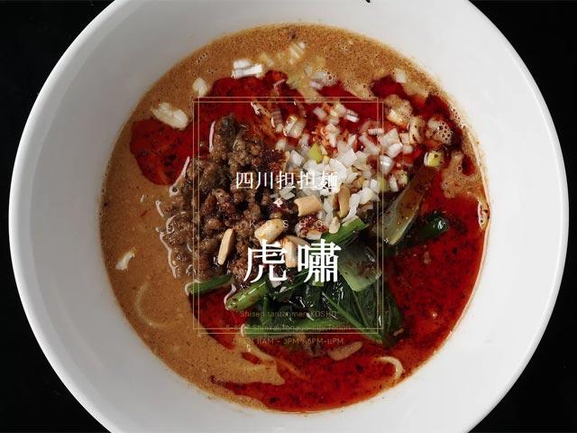 四川担担麺 虎嘯(こしょう)