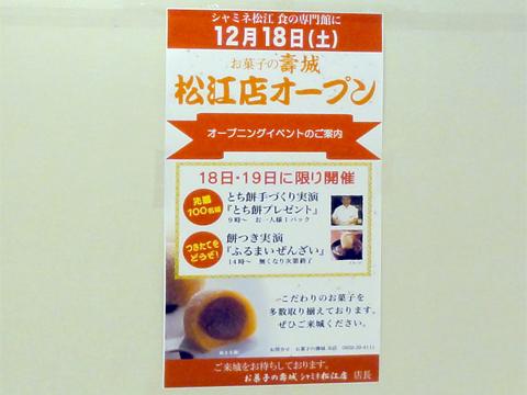 お菓子の壽城 松江店