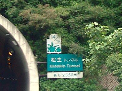 高知自動車道のトンネル