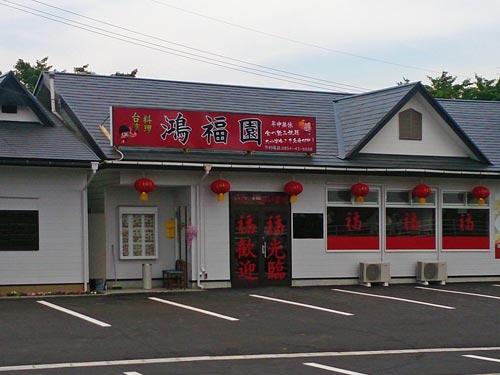 台湾料理 鴻福園