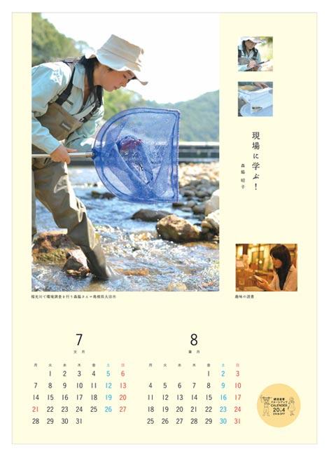 建設産業イメージアップカレンダー2014