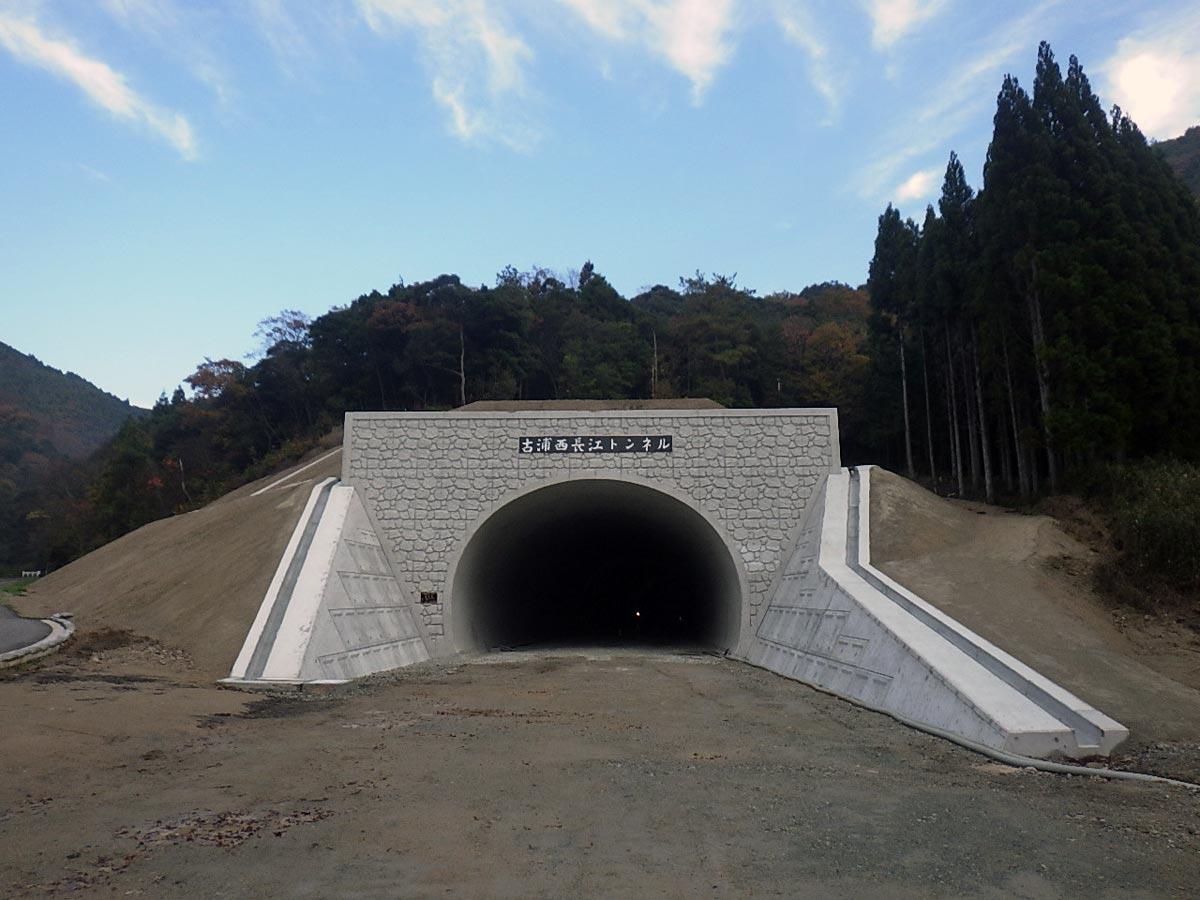 古浦西長江トンネル