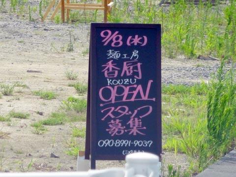 麺工房 香厨(KOUZU)