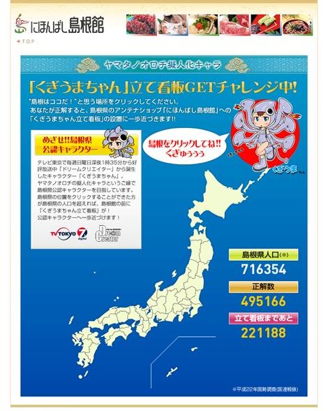 「くぎうまちゃん」立て看板GETチャレンジ/にほんばし島根館