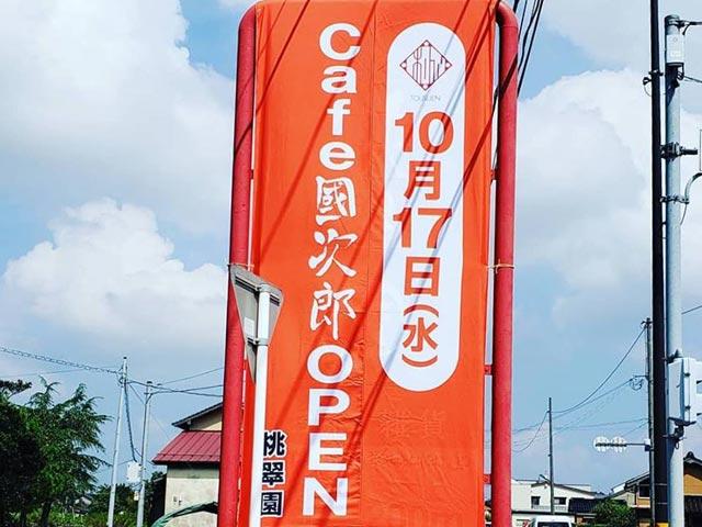 Cafe 國次郎