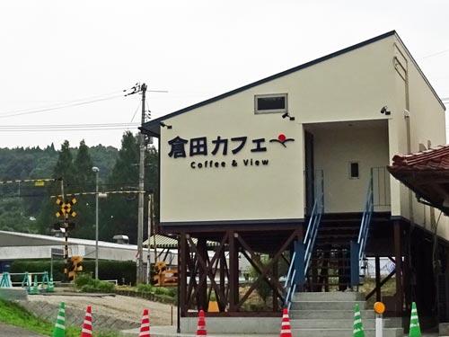 倉田カフェ