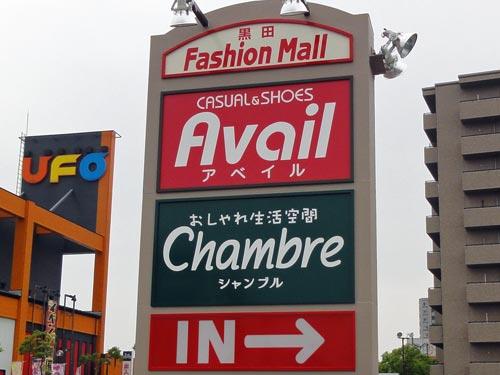 黒田ファッションモール