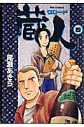 尾瀬あきら 「蔵人-クロード-」(4)