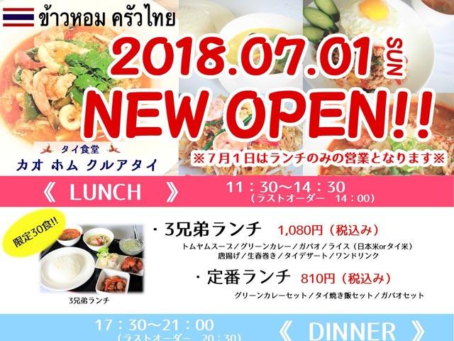 タイ食堂 カオ ホム クルアタイ