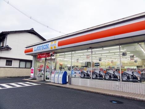 ローソン 松江浜乃木一丁目店