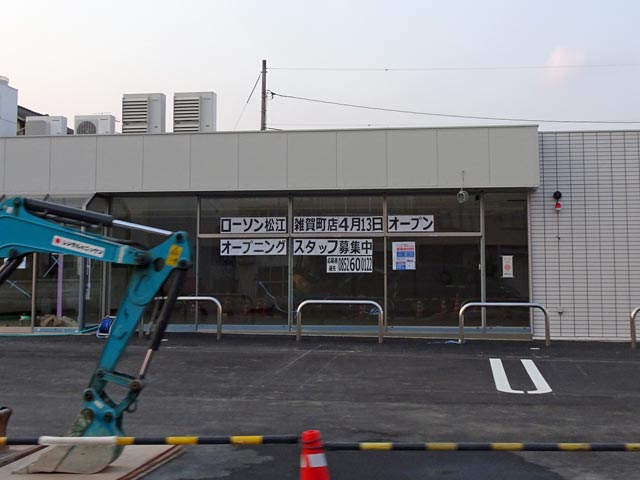 ローソン 松江雑賀町店 - うんせ...