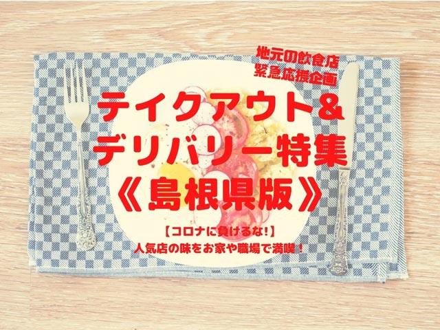 日刊Lazuda(ラズダ)島根県のテイクアウト(持ち帰り)&デリバリー提供店まとめ