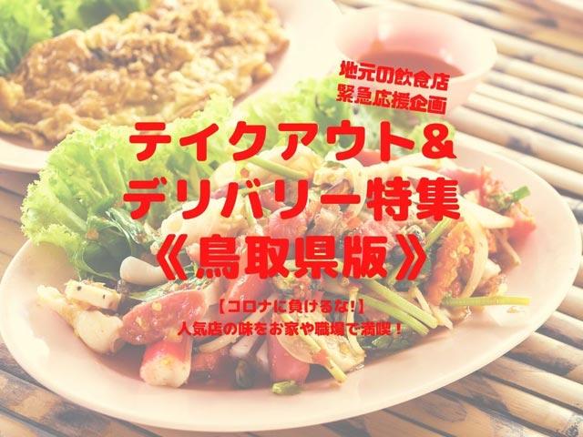 日刊Lazuda(ラズダ)鳥取県のテイクアウト(持ち帰り)&デリバリー提供店まとめ