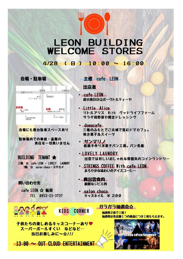 LEON BUILDING WELCOME STORES