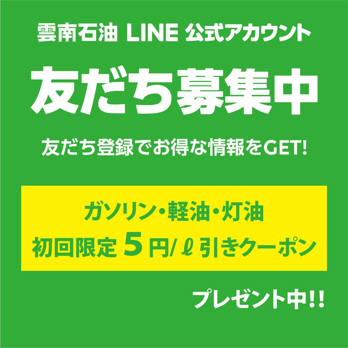雲南石油LINE公式アカウント