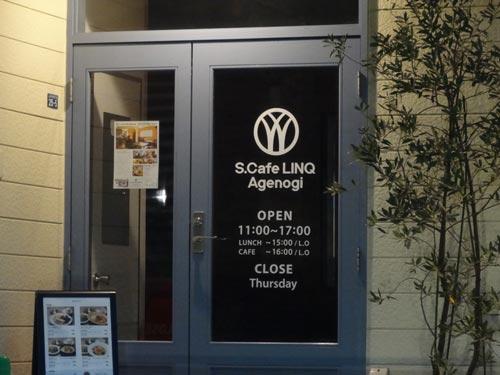 S.Cafe LINQ Agenogi(エスカフェリンク アゲノギ)
