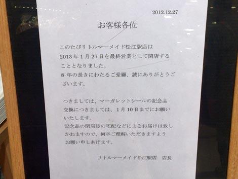 リトルマーメイド松江駅店 閉店