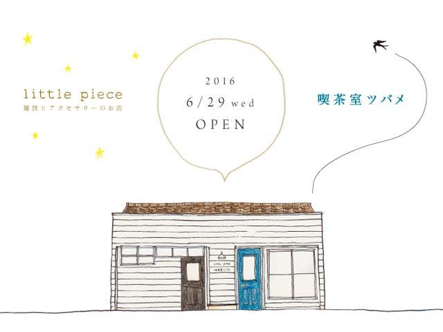 little piece & 喫茶室ツバメ