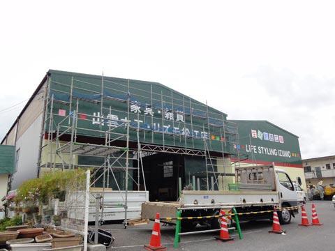 出雲木工 リズモ松江店